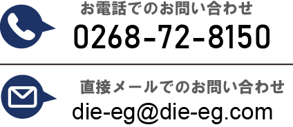 お電話でのお問い合わせ0268-72-8150