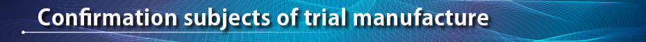 Confirmation subjects of trial manufacture